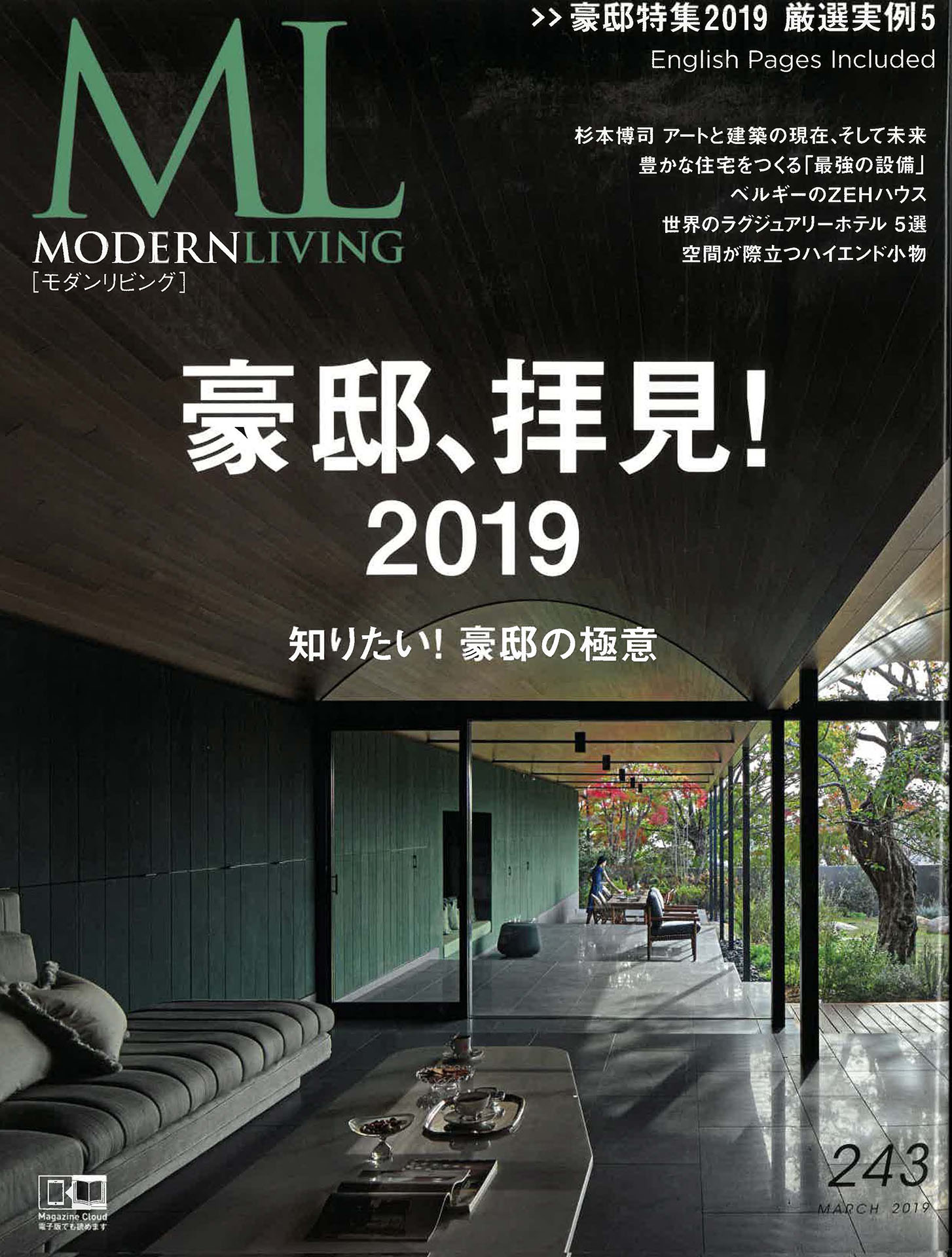 . MODERN LIVING JAPAN MARCH 2019   Baxter